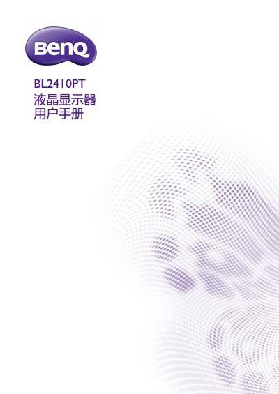 明基BL2410PT投影机使用说明书
