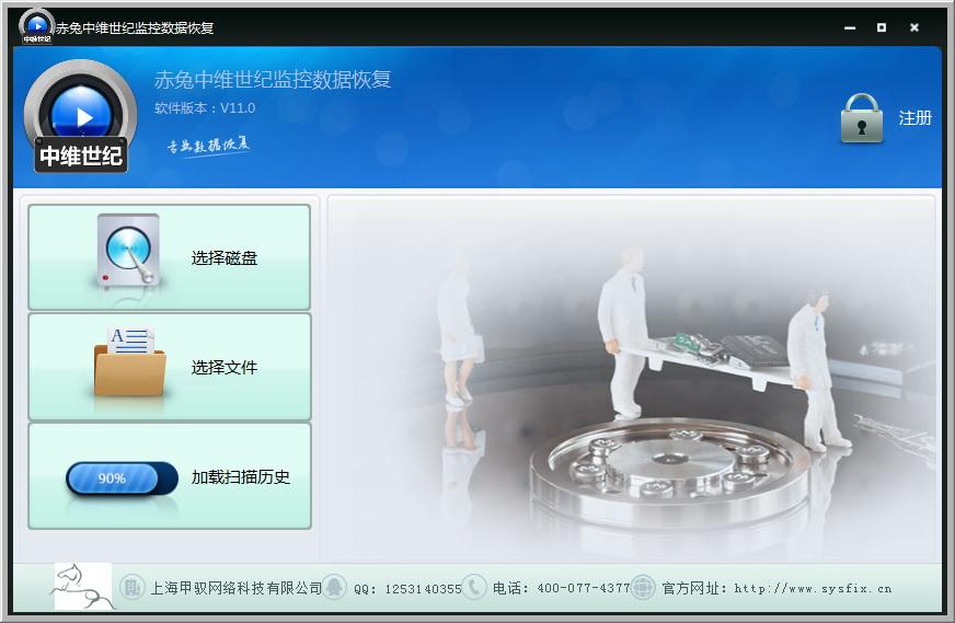 中维世纪监控录像数据恢复软件