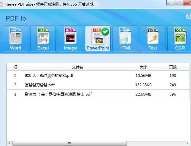 Renee PDF转换器