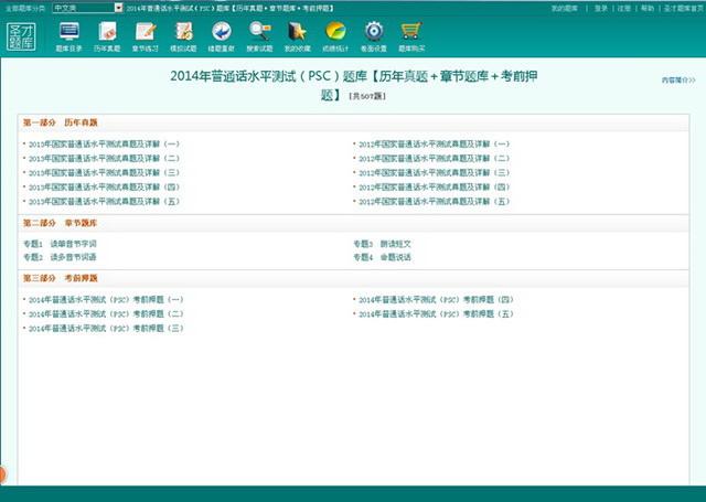 PSC2015普通话水平测试题库