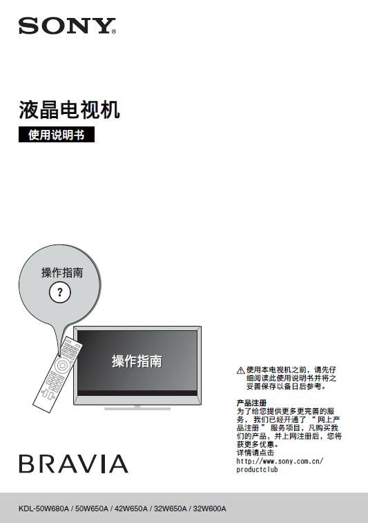 索尼KDL-32W650A液晶彩电使用说明书