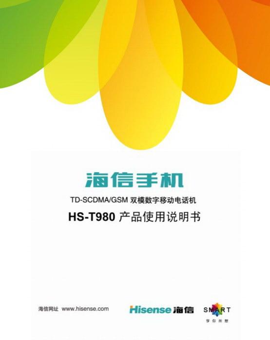 海信HS-T980手机说明书