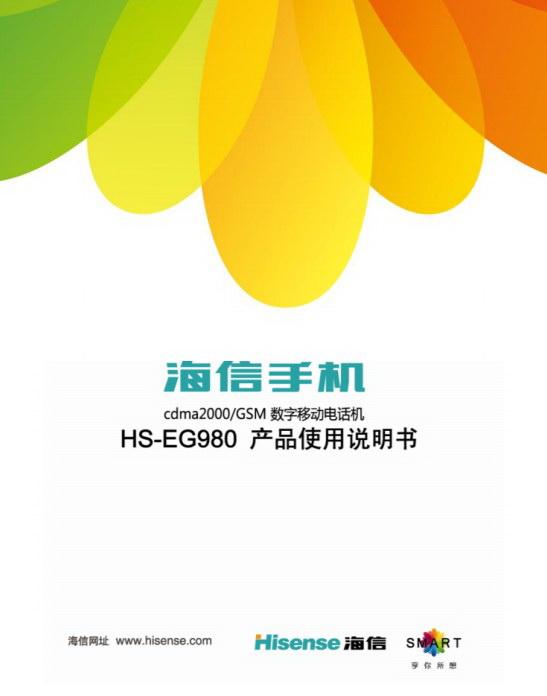 海信HS-EG980手机说明书