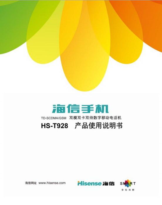 海信HS-T928手机说明书