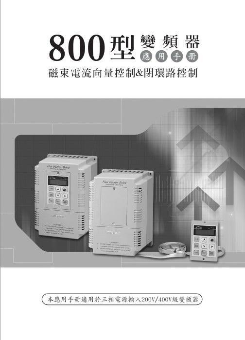 隆兴LS800-4045型变频器应用手册