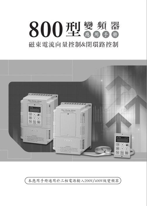 隆兴LS800-2018型变频器应用手册