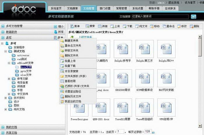 多可免费文档管理软件英文版