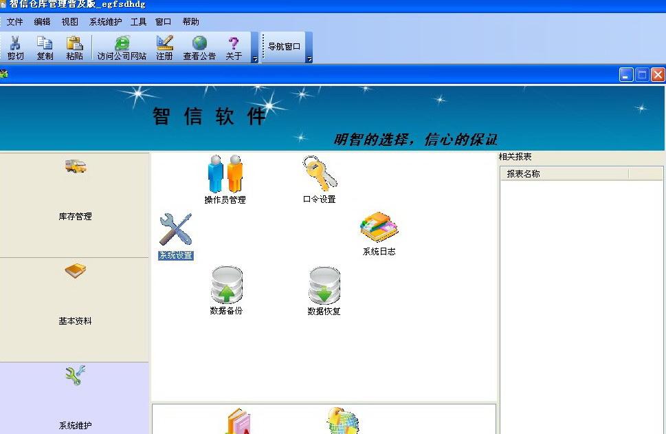 智信仓库管理软件普及版