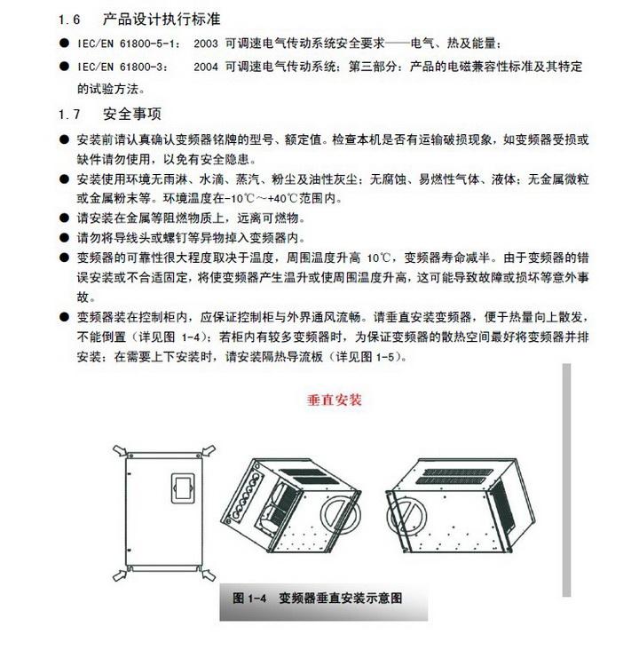 欧瑞传动E800-4500T3变频器使用说明书