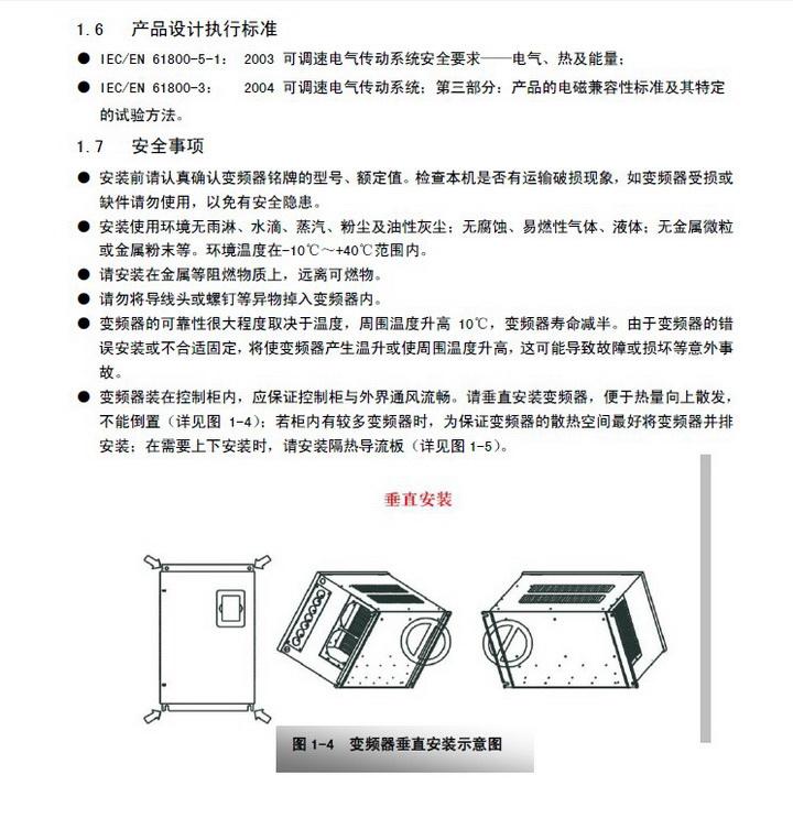 欧瑞传动E800-0750T3变频器使用说明书