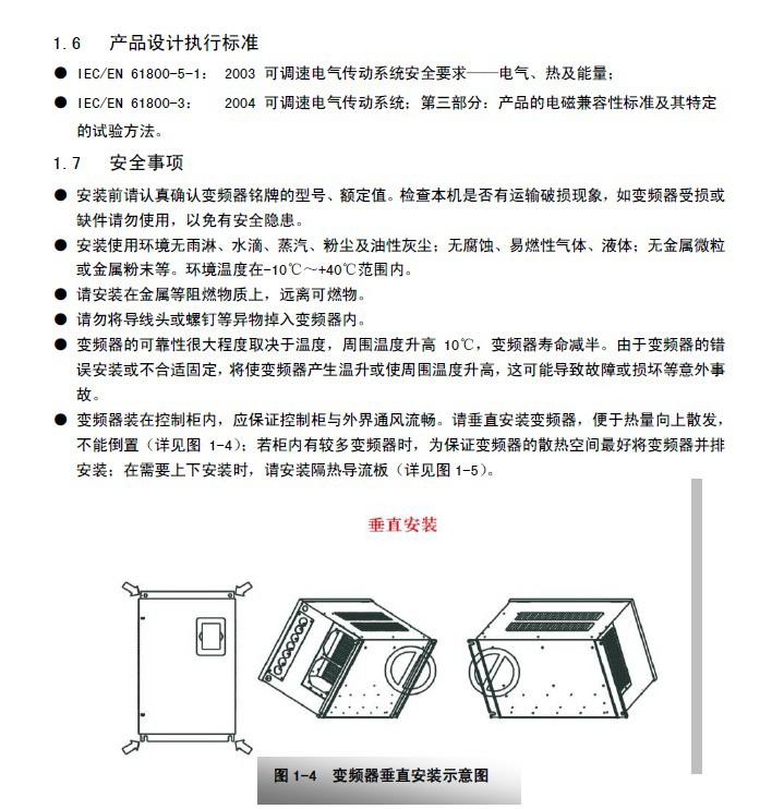 欧瑞传动E800-0550T3变频器使用说明书
