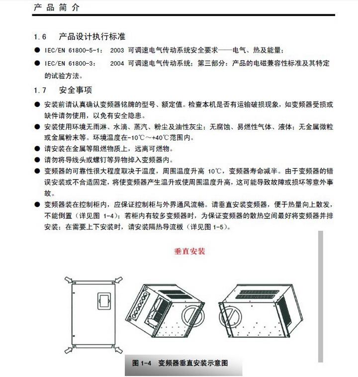 欧瑞传动E800-0450T3变频器使用说明书