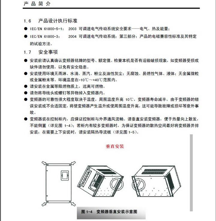 欧瑞传动E800-0370T3变频器使用说明书