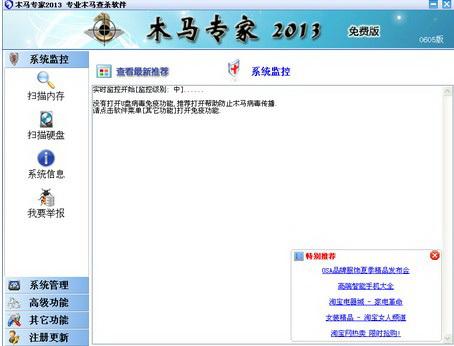 木马专家2013