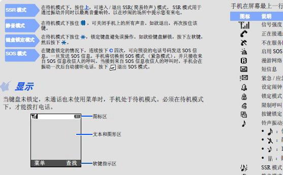 三星SCH-S269手机使用说明书
