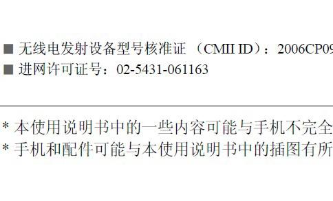 三星SCH-S169手机使用说明书