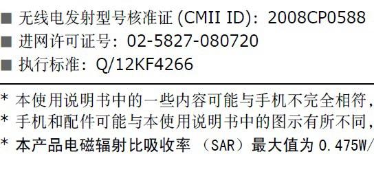 三星SGH-L168手机使用说明书