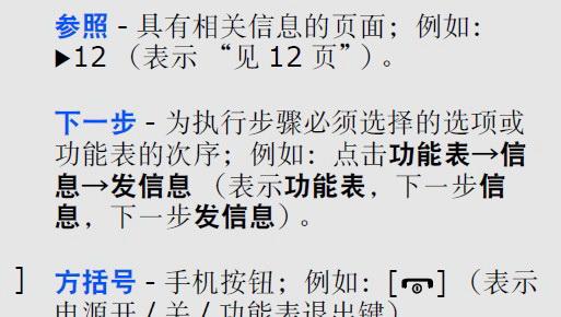 三星SGH-D988手机使用说明书