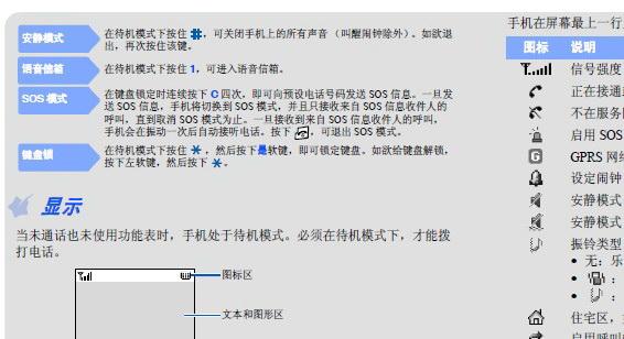 三星SGH-C458手机使用说明书