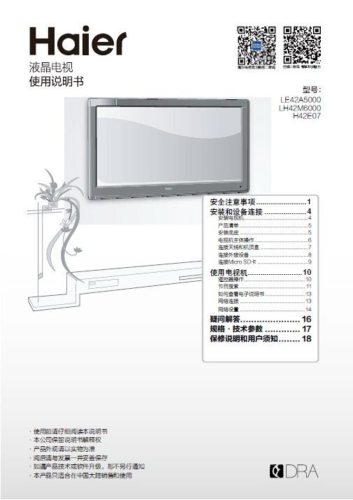 海尔H42E07液晶彩电使用说明书