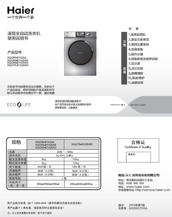 海尔XQG80-B1426AG洗衣机使用说明书