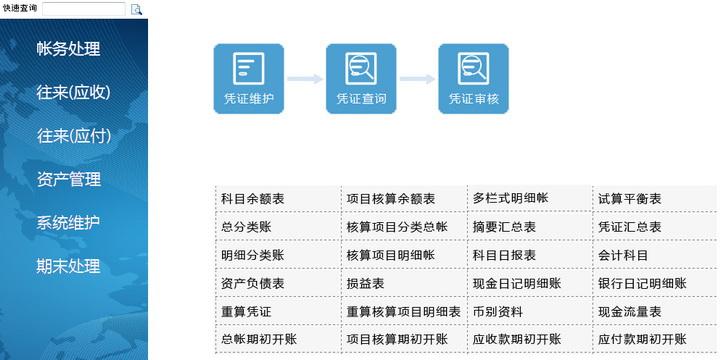 强新财务管理系统2016官方下载