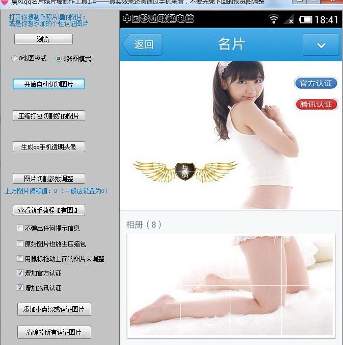 晨风QQ名片照片墙制作工具