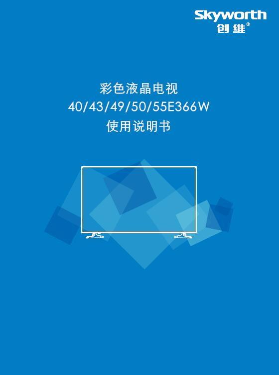 创维50E366W液晶彩电使用说明书
