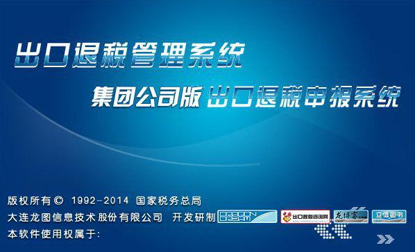 出口退税申报系统集团公司版