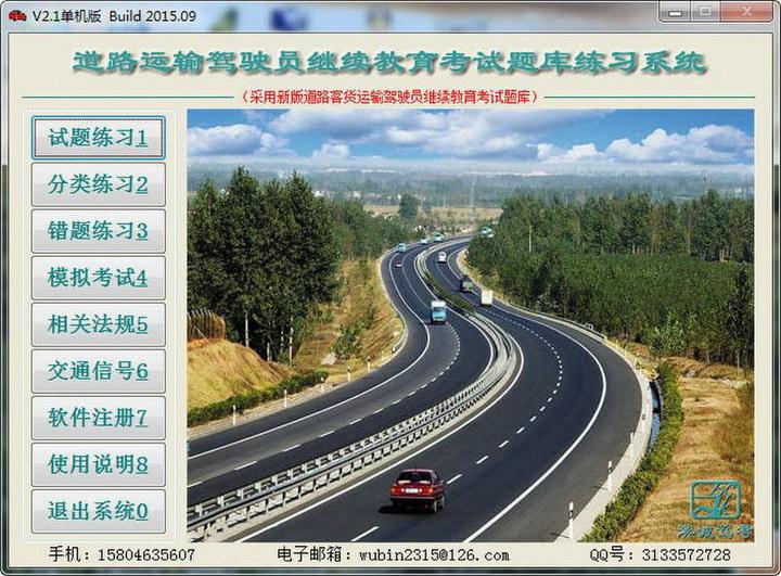 道路客货运输驾驶员继续教育考试题库练习系统