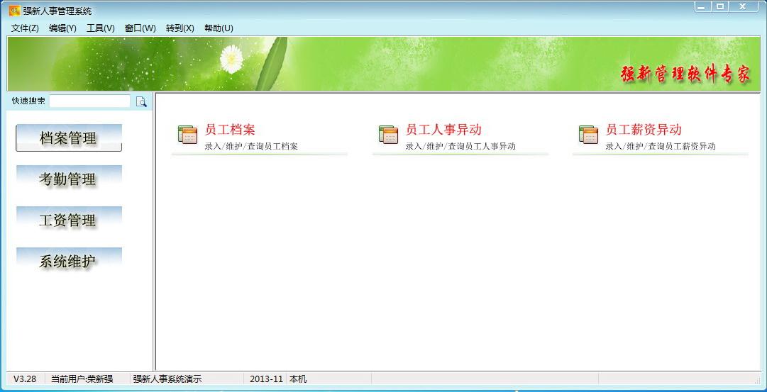 强新人事工资管理系统(免费版)