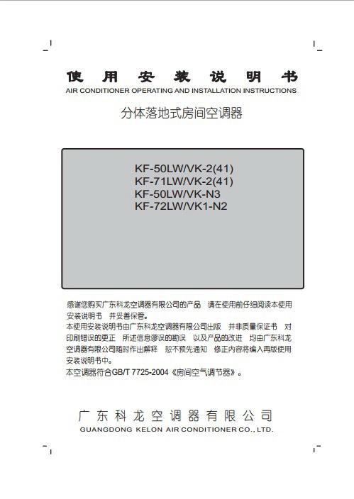 海信KF-72LW/VK1-N分体落地式房间空调器安装使用说明