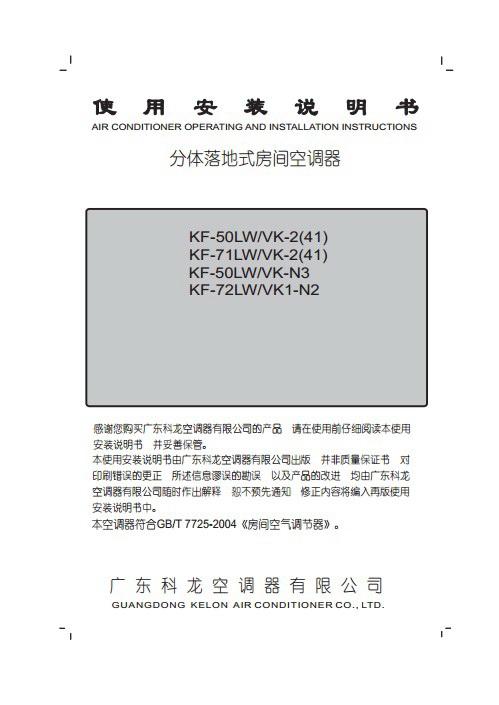 海信KF-50LW/VK-N分体落地式房间空调器安装使用说明书
