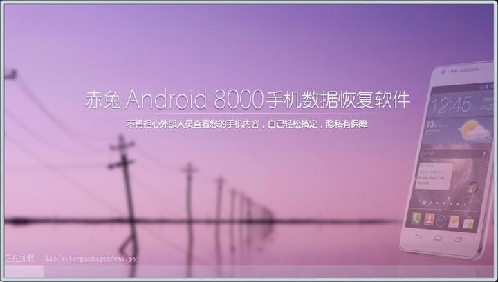 赤兔Android手机数据恢复软件