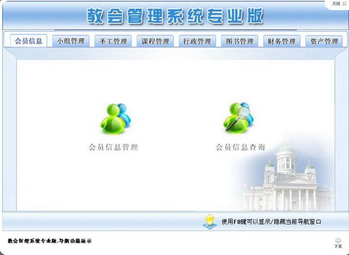 宏达教会管理系统专业版