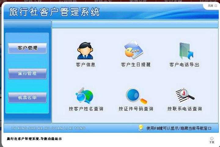 宏达旅行社客户管理系统