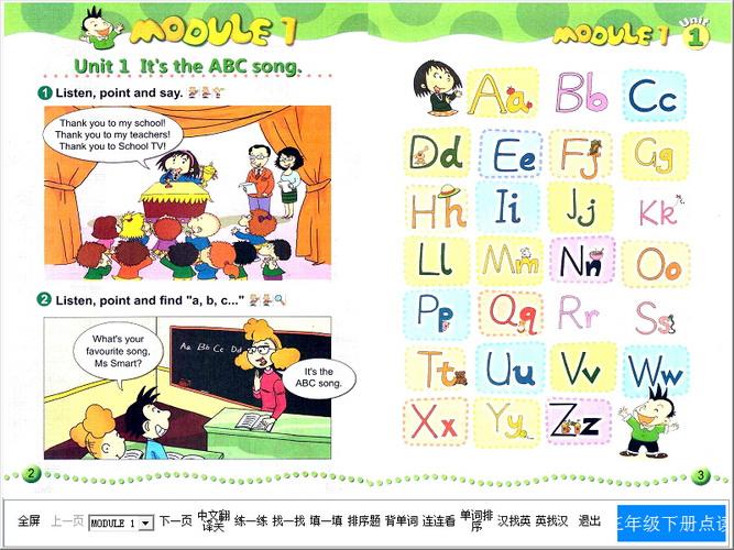 小太阳外研版2012新版小学英语三年级下点读软件