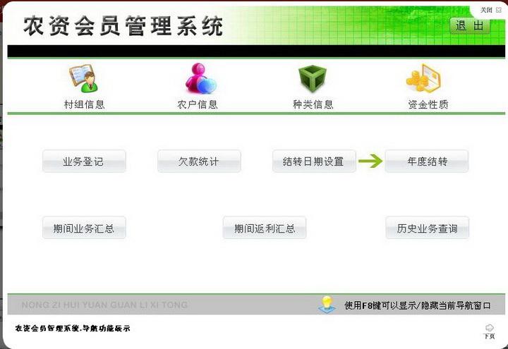 宏达农资会员管理系统