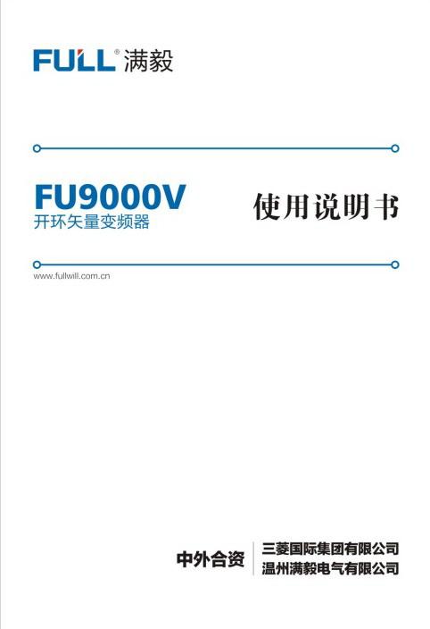 满毅FU9000V-011G-T2变频器使用说明书