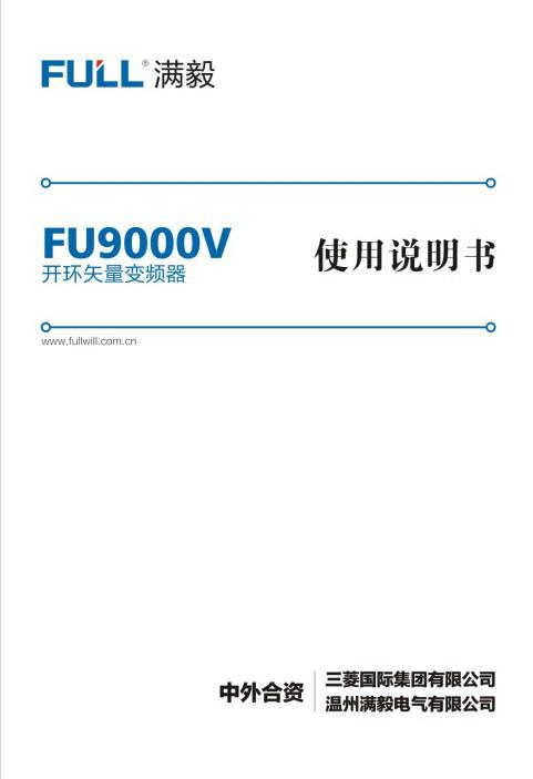 满毅FU9000V-1R5G-T2变频器使用说明书