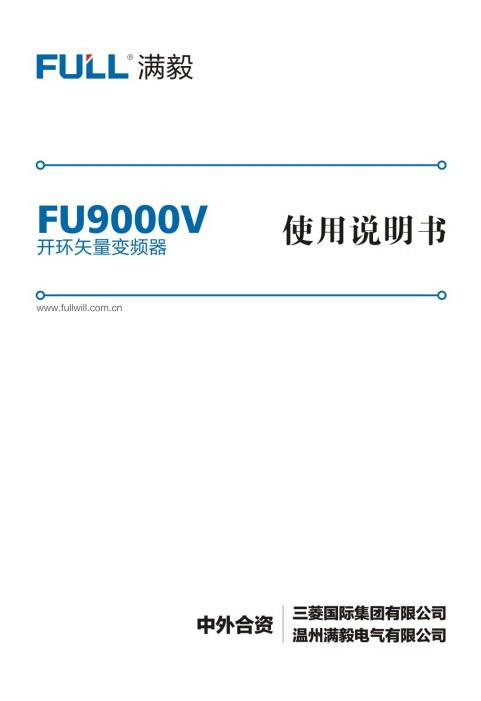 满毅FU9000V-2R2G-T1变频器使用说明书