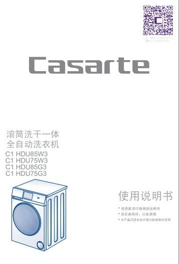 海尔卡萨帝C1 HDU75W3洗衣机使用说明书
