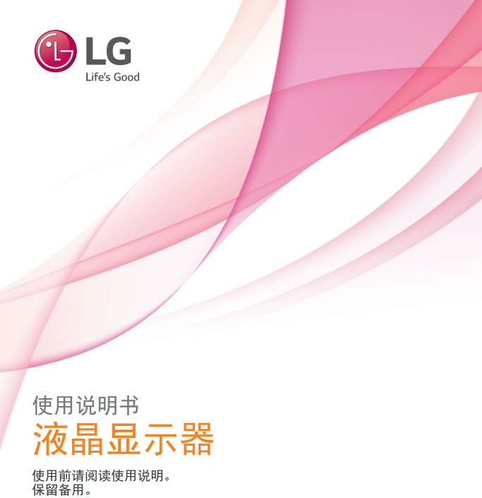 LG 22MP67VQ液晶显示器使用说明书