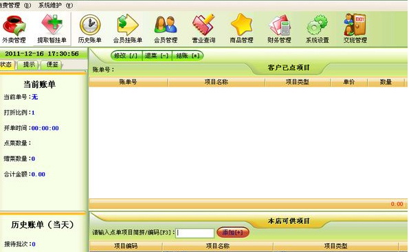 美萍快餐店管理系统