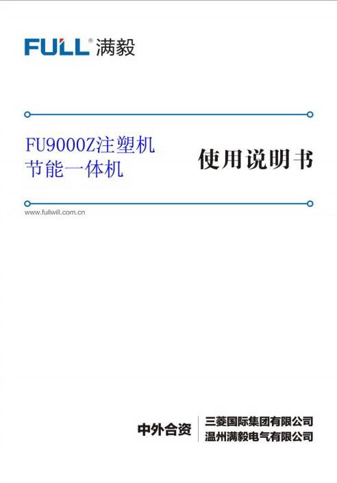 满毅FU9000Z-018T3变频器使用说明书