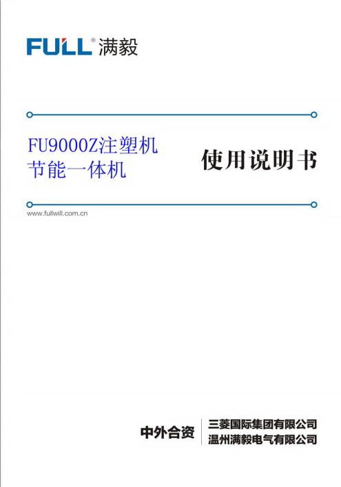 满毅FU9000Z-7R5T3变频器使用说明书