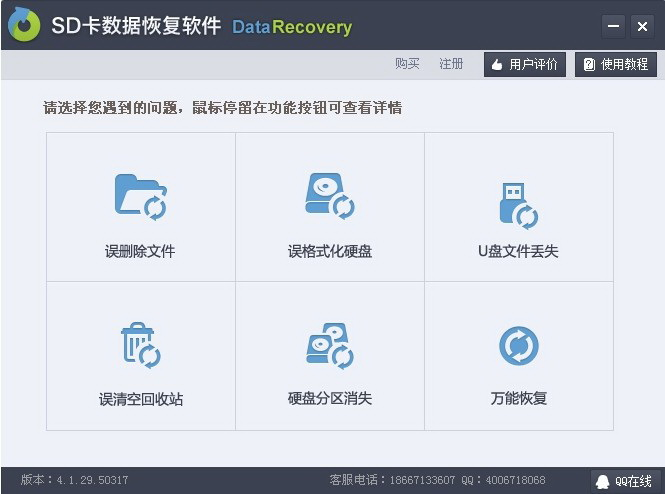 手机SD卡数据恢复软件