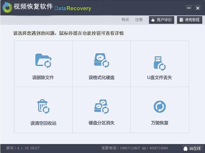 安卓手机视频恢复软件
