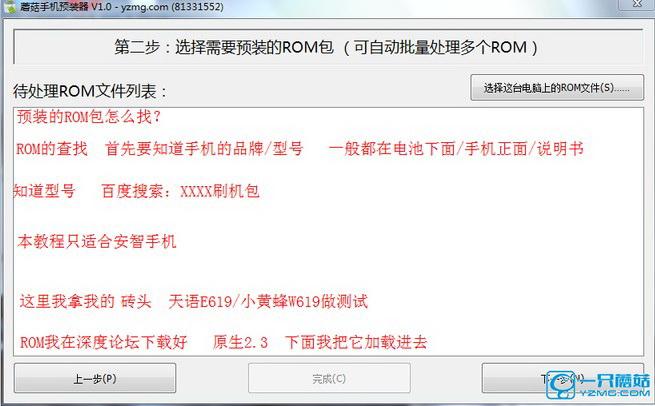 蘑菇ROM预装器