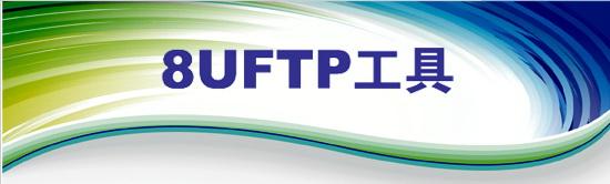 8UFTP智能扩展服务端工具